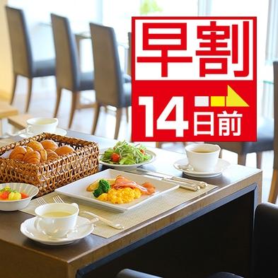 【さき楽14/朝食付】朝食付(ルームサービス)/14日前までご予約で1泊最大2000円OFF