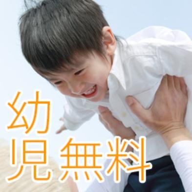 【期間限定】\幼児無料キャンペーン/素泊まりプラン<【しず得ほっこり】【禁煙】