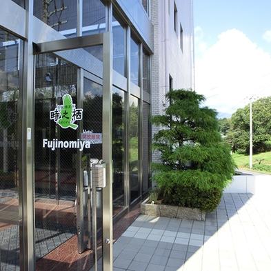 【定番プラン】レジャー・ビジネス☆素泊りプラン【しず得富士山】【禁煙】