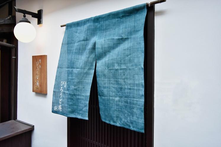 入口の暖簾
