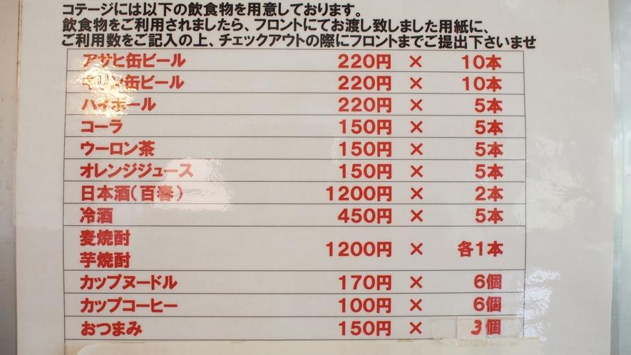 *部屋内飲食物の価格表