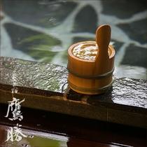 貸切 維新の湯