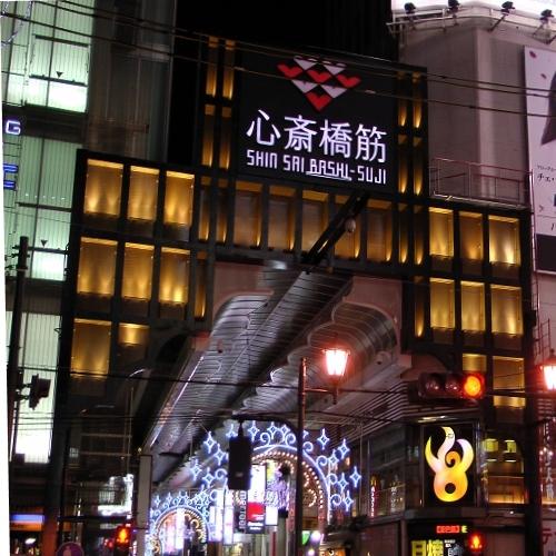 ◆  周辺  ◆  心斎橋筋商店街  ◆  徒歩1分
