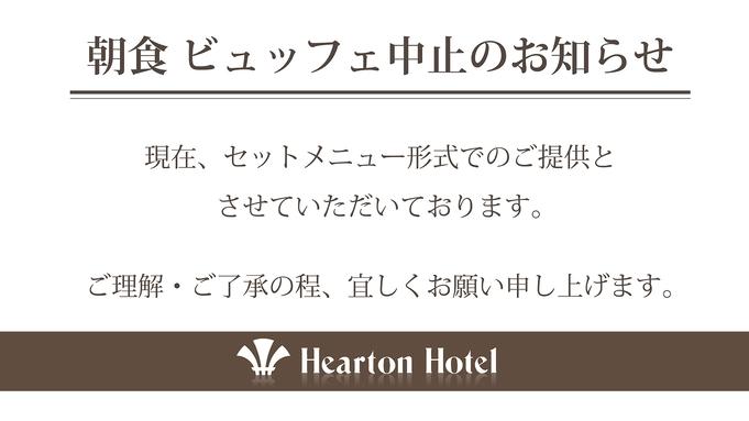 【秋冬旅セール】【ポイント10倍還元!】<朝食付き>心斎橋駅から徒歩2分!ハートンで朝の活力を♪