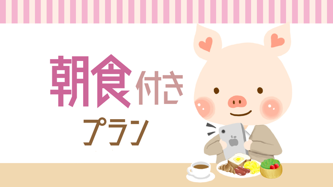 <朝食付き>ビジネス×観光に★お得な朝食付プラン【朝食サービス】