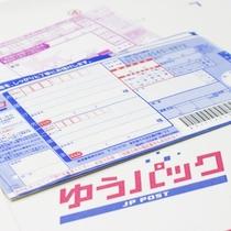 宅配サービス(有料)
