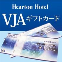 JVAギフトカード