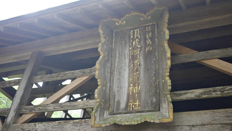 *パワースポット♪須波阿須疑神社(稲荷の大杉)…徒歩5分