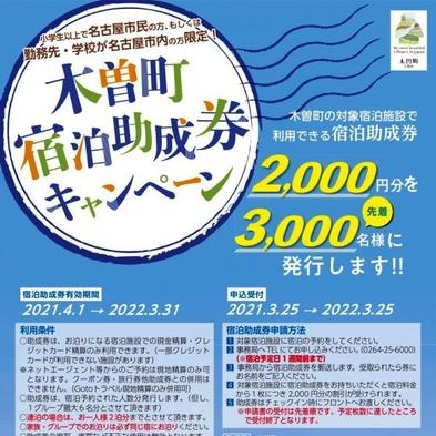 木曽町ふっこう割 キャンペーン<名古屋市民><友好都市>宿泊助成券を発行♪♪1泊2食付