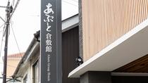 *倉敷美観地区の道路挟んだ向かいにございます。看板を目印にお越しください。