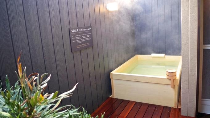 【楽天トラベルセール】<1泊2食付>全14室★客室でのんびり♪極上の温泉を愉しむ