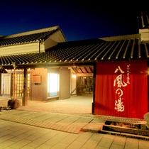 【外観】JR笠田駅より徒歩5分。橋本駅からは送迎もございます!