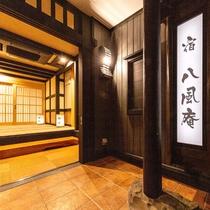 【八風庵】露天風呂特別室「八風庵」の入り口。