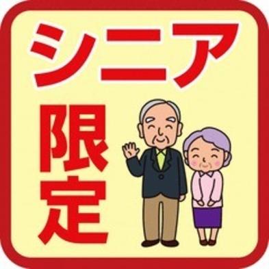 ラッキー♪☆お誕生月&シニアプラン☆特割♪軽朝食無料♪ ☆現金特価☆