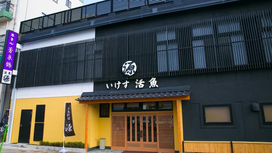 【併設・いけす活魚料理「源」】ホテルのすぐ裏にございます。