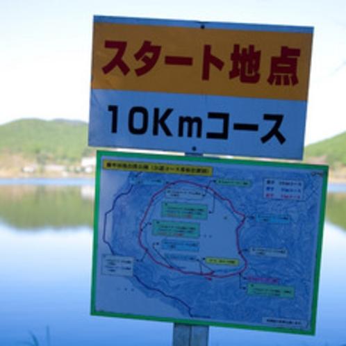 いむた池周辺・公認コース