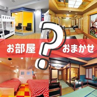 【個室】お部屋おまかせ(1〜6名)