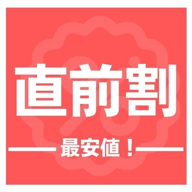 【直前割◆最安値】突然のご宿泊にもうれしい♪ 急な出張・観光に便利!★室数限定 ★