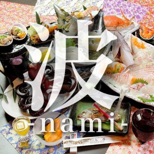 海鮮スタンダード-波nami-