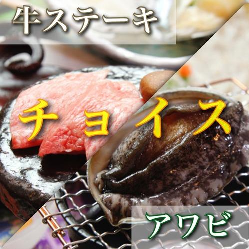 牛ステーキorアワビのチョイス!