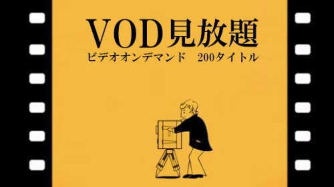 【直前割】直前のご予約がお得!VODカードをプレゼント!ー朝食付きー【シングルルーム】