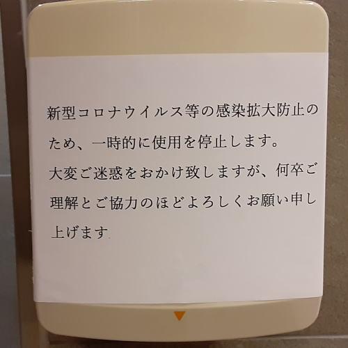 感染症対策(10)洗面所のジェットタオルは感染防止の為、使用を停止しております