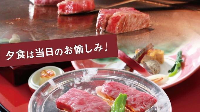 【1泊2食付ミステリープラン】お料理は当日のお楽しみ!近江牛を堪能 お食事お任せ特別プライスプラン
