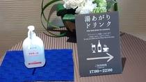 感染症対策②ホテル館内各所に消毒液を設置しております