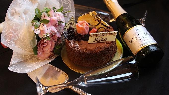Birthday & Anniversary Plan  記念日プラン(朝・夕付き)