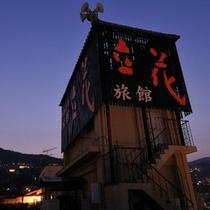 【眺望】夕景山