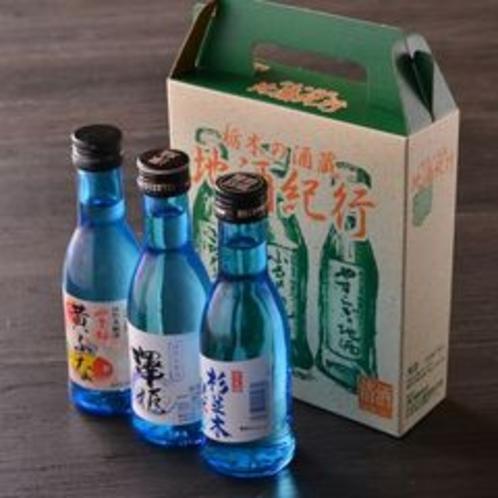 ■栃木の地酒