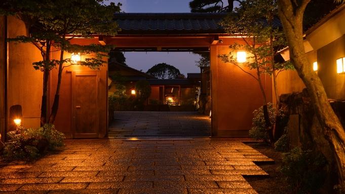 【秋冬旅セール】鹿鳴山荘(客室風呂付)指定《むさし野スタンダード》《朝夕部屋食》プラン