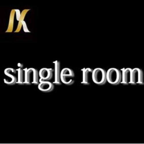 シングルルームのご紹介