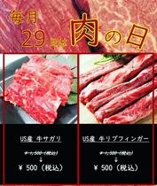 毎月29日は肉の日!