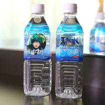 天然水(フロントにて販売)