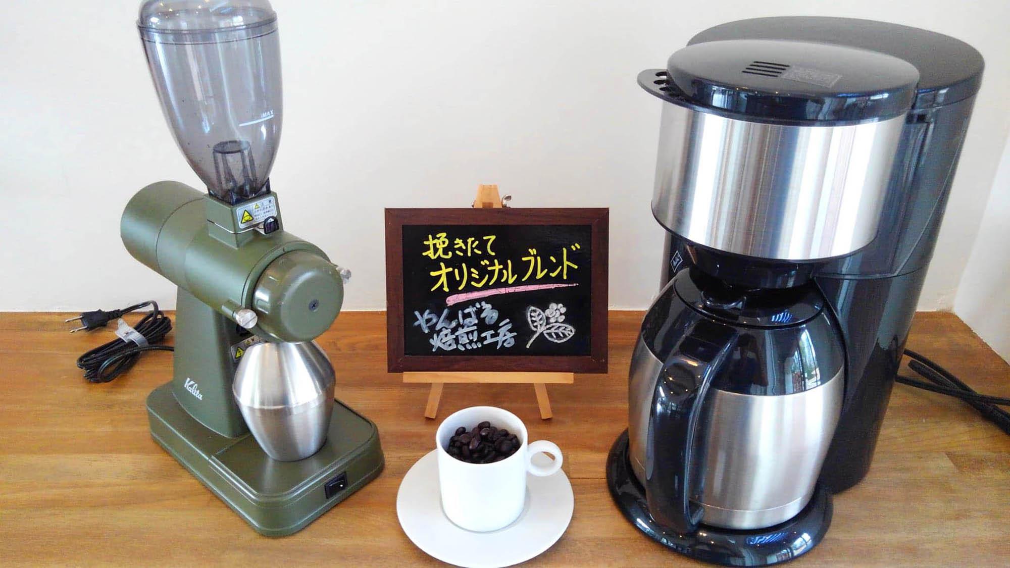 ・オリジナルブレンドコーヒー