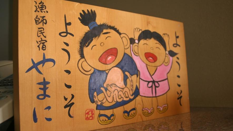 *【館内】南知多生まれ「にわぜんきゅう」の作品を多数飾っております。