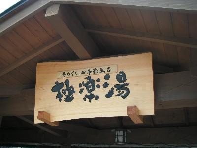 スーパー銭湯極楽湯◆徒歩2・3分◆