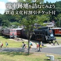 【鉄道文化村】当館よりお車で約10分。☆お子様に大好評☆横川にある碓井峠鉄道文化むら。