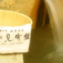【展望風呂】温泉湯口