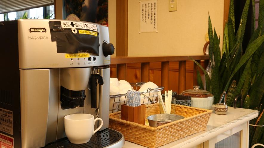 コーヒーフリーサービス