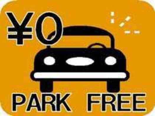 【駐車料金込】お車をご利用の方はこちらから!駐車料金無料のプラン!【朝食付】
