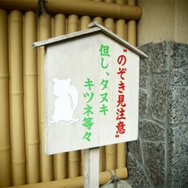 *【天然温泉露天風呂】