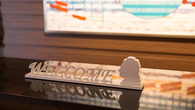 【カップル・女子旅に】 12時まで滞在&バスアメニティ特典付き!【素泊まり】
