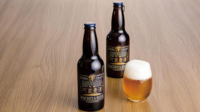 【京都の地ビール付きプラン】キンシ正宗「京都町家麦酒」をお部屋でごゆっくり【朝食付き】