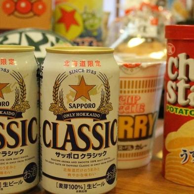 出張ビジネスマンにおすすめ!!缶ビール付きプラン