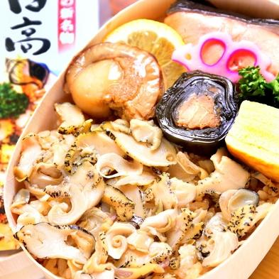 「北のハイグレード食品+」2015認定品 大人気!!日高つぶめし弁当付きプラン【旅して応援!】