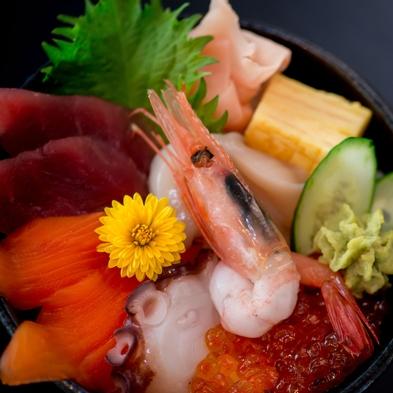 海の幸を召し上がれ♪海鮮丼と80種類の朝食バイキング 2食付きプラン