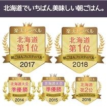 朝ごはんフェスティバル2017,2018年2連続北海道第一位