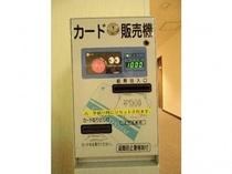 【有料テレビカード自販機】4階、5階、6階に設置しております。